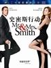 史密斯行动  Mr and Mrs Smith