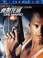 虎胆龙威 Die Hard