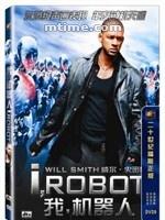 我,机器人 I, Robot