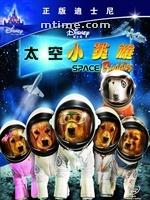 太空犬/Space Buddies(2009)