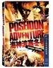 海神波塞冬号  The Poseidon Adventure