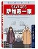 萨维奇一家  The Savages