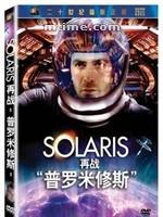 """再战""""普罗米修斯"""" Solaris"""