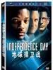 地球捍卫战  Independence Day