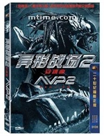 异形战场2:安魂曲 AVPR: Alien VS Predator: Requiem