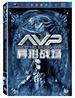 异形战场  Alien Vs. Predator