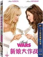 新娘大作战 Bride Wars