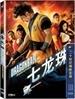 七龙珠  Dragonball: Evolution
