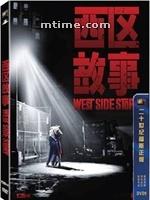 西区故事 West Side Story