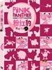 粉红豹精选卡通全集 第八集  The Pink Panther Show