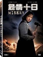 危情十日 Misery