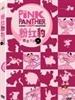 粉红豹精选卡通全集 第九集  The Pink Panther Show