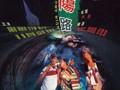 香港经典恐怖片《阴阳路》系列