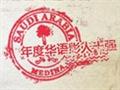 2009时光网年度大赏之年度华语影人十强