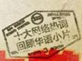 2009时光网年度大赏之网络热词回顾华语小片
