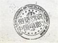 2009时光网年度大赏之俗话戏说中国电影人