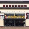 金逸苏州文化宫店
