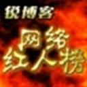 张阿熊(107104)