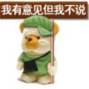 三胖子(977307)