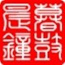 暮鼓晨鍾(105567)