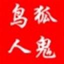 狐鬼鸟人西巴(103762)