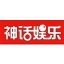 神话娱乐1089879(1089879)