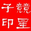 竞星子(104462)