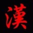 皇漢102077(102077)