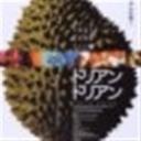 榴莲100950(100950)