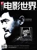 电影世界2008年3月封面(大)