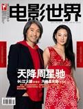 电影世界2008年1月封面
