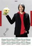 2008年1月年历海报(正度四开)