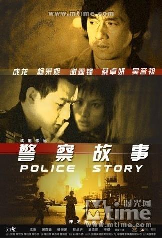 新警察故事