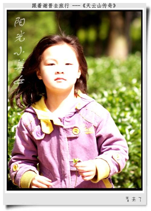 阳光小美女2