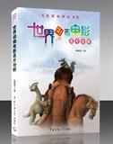 《世界动画电影名片分析》立体书装