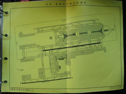 未来的北京机场平面图