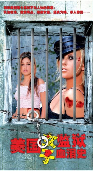 美国女子监狱血泪史