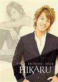 hikaru2