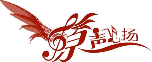 原创音乐大赛logo – mtime时光网
