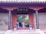 20071003嵩阳书院