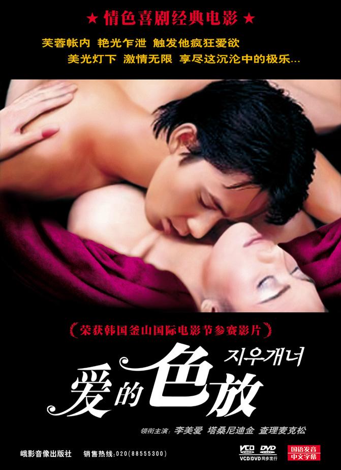 秘密爱韩国电影完整版