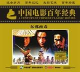中国电影百年经典《东邪西毒》