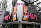 香港印象_全港最大的唱片店HMV