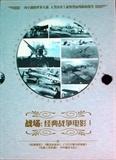 新购二战影碟