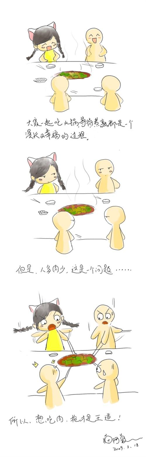 传统火锅矢量图